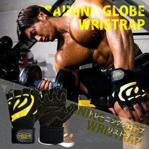 トレーニンググローブ リストラップ【BODYMAKER ボディメーカー】ダンベル バーベル トレーニング ウエイト 筋力トレーニング パワートレーニング