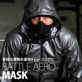 BATTLE AERO MASK【BODYMAKER ボディメーカー】トレーニングマスク 低酸素 高地トレーニング 肺活量 トレーニング スタミナ 筋トレ 効果 ボクシング