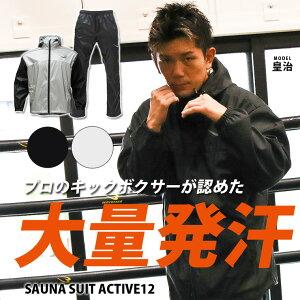 サウナスーツアクティブ12 ボクシング トレーニング ランニング ウォーキング マラソン デトックス ホットヨガ 太もも くびれ ジョギング ウインドブレーカー 脂肪 燃焼 足痩せ サウナスー
