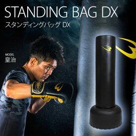 スタンディングバッグDX スタンド型 ボクシング 空手 格闘技 家庭用 サンドバック カーフキック 宅トレ 自宅トレーニング