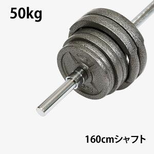 ハンマートーンバーベルセット3 50kg シャフト160cm(スクリューシャフト付き) 【BODYMAKER ボディメーカー】筋トレ 腹筋 体幹トレーニング 筋肉 格闘技 自宅 ベンチプレス ダンベル 上腕二