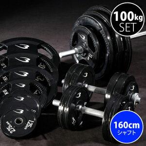ラバーバーベルセットNR100kg (ダンベルシャフト付き)【BODYMAKER ボディメーカー】 バーベル バーベルセット プレート 重り シャフト 筋トレ 筋力 筋肉 大胸筋 トレーニングジム ウエイトト