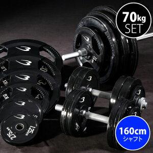 ラバーバーベルセットNR70kg (ダンベルシャフト付き)【BODYMAKER ボディメーカー】 バーベル バーベルセット プレート 重り シャフト 筋トレ 筋力 筋肉 大胸筋 トレーニングジム ウエイトト