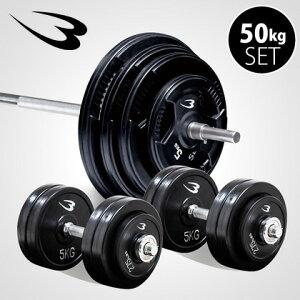 ラバーバーベルセットNR50kg ジョイントシャフト(ダンベルシャフト付き)【BODYMAKER ボディメーカー】 筋トレ 腹筋 体幹トレーニング 筋肉 格闘技 自宅 ベンチプレス ダンベル 上腕二頭筋
