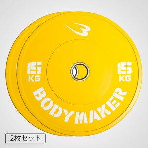 オリンピックカラープレート15KG 2枚セット ダンベル バーベル プレート 重り 筋トレ 筋力 筋肉 鉄アレイ トレーニングジム ウエイトトレーニング ウェイトトレーニング weight