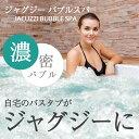 ジャグジーバブルスパ 泡風呂 超音波 毛穴 リラックス 気泡浴 美肌 ジャグジー 送料無料 ギフト