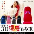 3DマッサージシートS