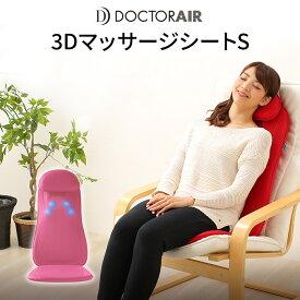 【12月1日限定でポイント10倍】ドクターエア 3DマッサージシートS MS-001