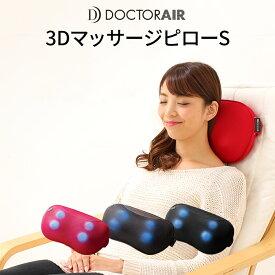 【8月10日4H限定●エントリーでP19倍】ドクターエア 3DマッサージピローS MP-001