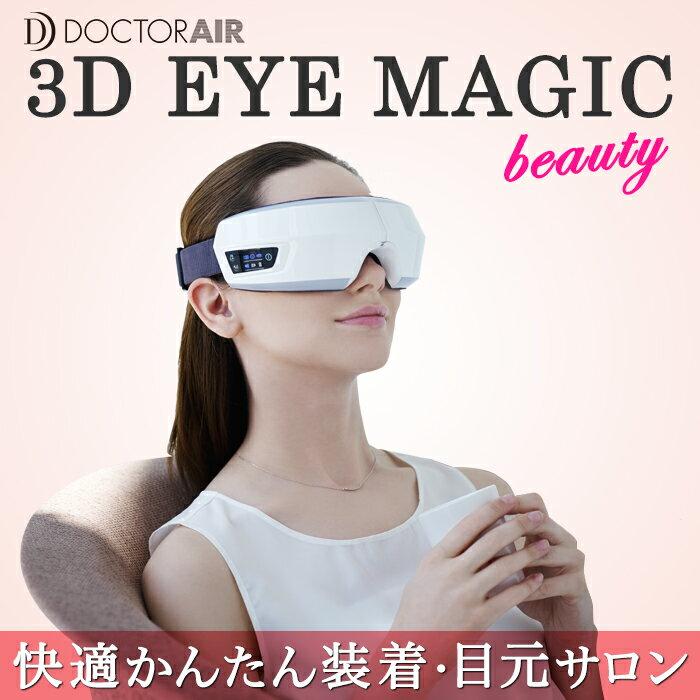 ドクターエア 3Dアイマジック EM-002[あす楽]