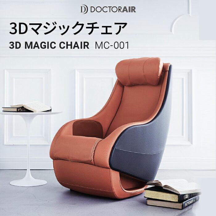 ドクターエア 3Dマジックチェア MC-001