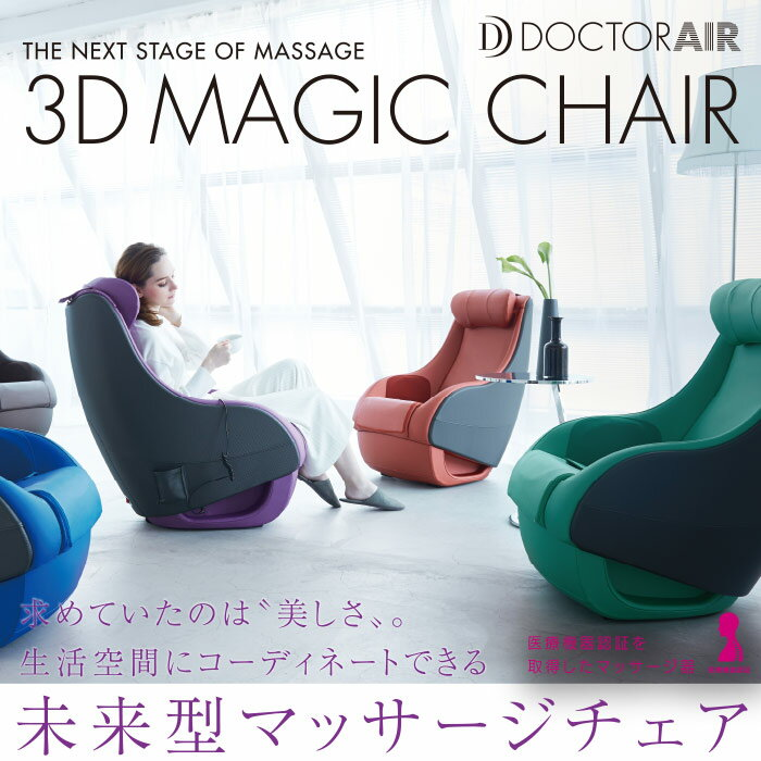 ドクターエア 3Dマジックチェア MC-001[あす楽対応]