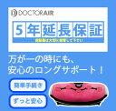 【5年延長保証】ドクターエア 3DスーパーブレードS専用(延長保証のみ)メーカー保証1年+延長保証4年