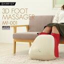 店内全品ポイント10倍 ドクターエア 3Dフットマッサージャー/DOCTORAIR 3D FOOT MASSAGER MF-001/マッサージ器/エアーの力でひ...