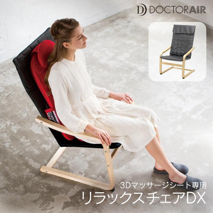 ドクターエア3Dマッサージシート専用 リラックスチェアDX