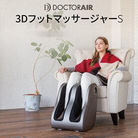 【12月1日限定でポイント10倍】ドクターエア 3DフットマッサージャーS MF-003