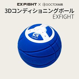 【6月18日〜20日限定でポイント10倍】3Dコンディショニングボール (EXFIGHT) CB-02EF