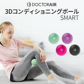 【12月1日限定でポイント10倍】ドクターエア 3Dコンディショニングボールスマート CB-04