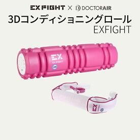 【12月4日〜11日限定でポイント10倍】ドクターエア 3Dコンディショニングロール (EXFIGHT) CR-01EF