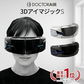 【8月15日4H限定●エントリーでP19倍】ドクターエア 3DアイマジックS EM-03