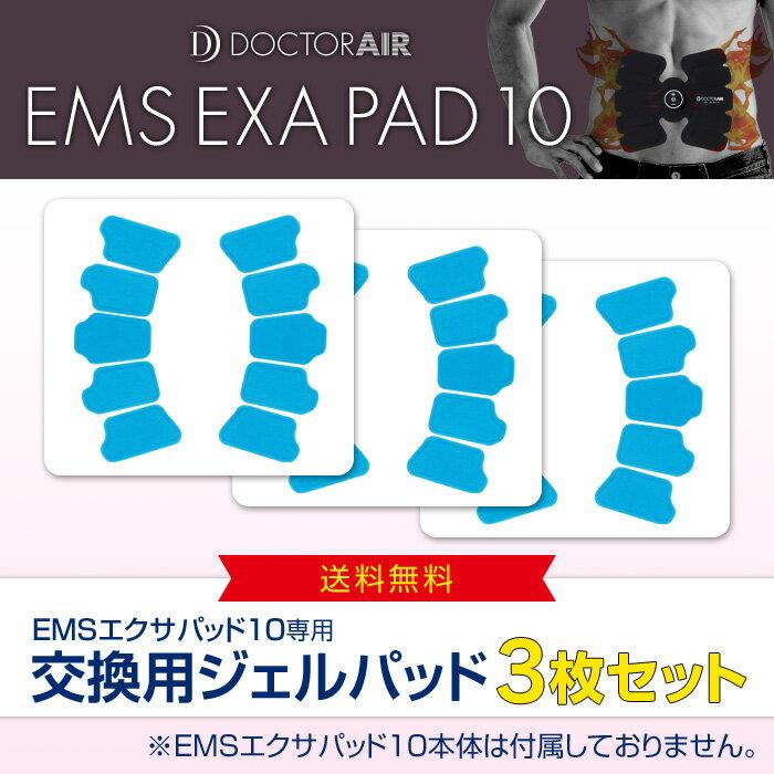 ドクターエア EMSエクサパッド10専用 交換ジェルパッド(3枚セット)[あす楽対応]