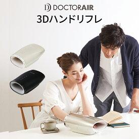 【4月9日〜4月16日限定でポイント10倍】ドクターエア 3Dハンドリフレ HR-01