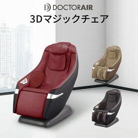 【12月4日〜11日限定でポイント10倍】ドクターエア 3Dマジックチェア MC-02
