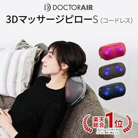 【1月20日限定でポイント10倍】ドクターエア 3DマッサージピローS コードレス MP-05