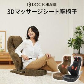 【9月21日20:00〜26日23:59限定でポイント10倍】ドクターエア 3Dマッサージシート座椅子 MS-05