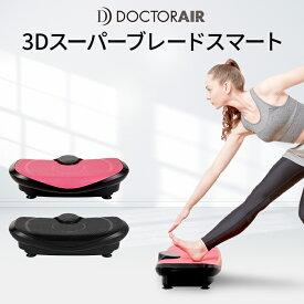 【12月4日〜11日限定でポイント10倍】ドクターエア 3Dスーパーブレードスマート SB-003