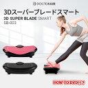 【12月4日〜11日限定でポイント10倍】【特典付き】ドクターエア 3Dスーパーブレードスマート SB-003