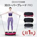 【12月4日〜11日限定でポイント10倍】ドクターエア 3Dスーパーブレード PRO SB-06