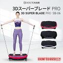【12月4日〜11日限定でポイント10倍】(特典付き)ドクターエア 3Dスーパーブレード PRO SB-06