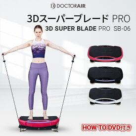 【1月11〜16日限定でポイント10倍】(特典付き)ドクターエア 3Dスーパーブレード PRO SB-06
