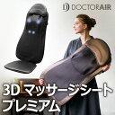 エントリーで19倍 ドクターエア 3Dマッサージシート プレミアム 送料無料 ソファーや座椅子がマッサージチェアに!マ…