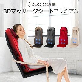 【12月1日限定でポイント10倍】ドクターエア 3Dマッサージシート プレミアム MS-002