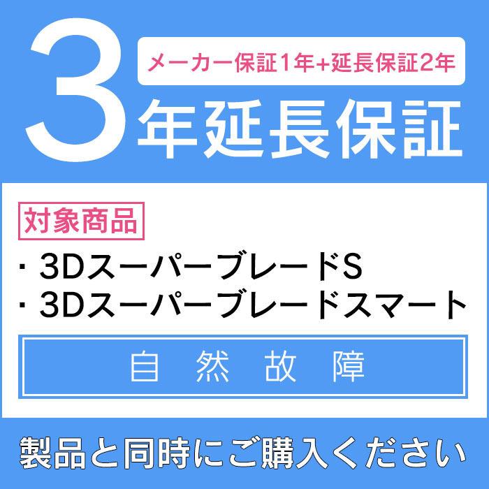 【3年延長保証】ドクターエア 3Dスーパーブレードシリーズ専用(延長保証のみ)メーカー保証1年+延長保証2年