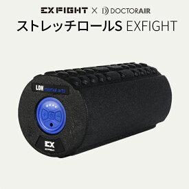 【12月1日限定でポイント10倍】ストレッチロールS (EXFIGHT) SR-03EF ドクターエア