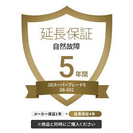 【5年延長保証】3DスーパーブレードS SB-002専用(延長保証のみ)メーカー保証1年+延長保証4年