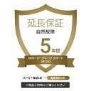 【5年延長保証】3Dスーパーブレード スマート SB-003専用(延長保証のみ)メーカー保証1年+延長保証4年