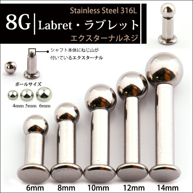 8G ラブレットスタッズ BiG ラブレットピアス オリジナルサイズ ボディピアス【BodyWell】