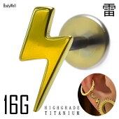 16GゴールドイナズマSOLID-TI金属アレルギー対応チタンピアスロブ軟骨ピアスインターナルラブレットピアスボディピアス