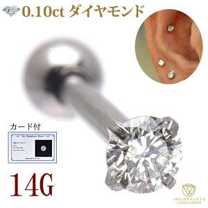 一粒 ダイヤモンド ピアス 14G チタンピアス 金属アレルギー対応 レディース ダイヤモンドピアス 立爪ピアス 誕生日 プレゼント アレルギーフリー ダイヤ 一粒ダイヤ シンプル 0.1ct ロブ 軟骨