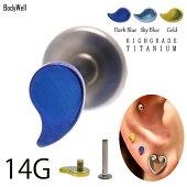 14G全3色勾玉SOLID-TI金属アレルギー対応チタンピアスインターナルラブレットスタッズロブヘリックストラガス軟骨ピアスボディピアス