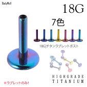 18G用全7色インターナルラブレットスタッズ※バーベルのみ※SOLID-TI金属アレルギー対応チタンピアスロブヘリックストラガス軟骨ピアスボディピアス