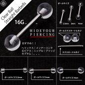 16Gシークレット隠せるピアスクリアボールステンレスシャフトストレートピアスボディピアス【BodyWell】