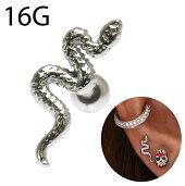 ボディピアス16Gスネイク蛇ストレートピアスロブヘリックス軟骨ピアストラガスステンレスピアス