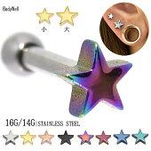 16G14Gカラバリ豊富全8カラー星スターストレートバーベル舌ピアスロブ軟骨ピアスボディピアスBodyWell