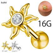 ボディピアス16G全2色SUN太陽ストレートバーベルボディーピアス軟骨ピアスロブヘリックス