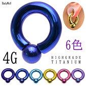 4G全6色高品質チタンSOLID-TI付けやすいインターナルリングピアスチタンピアスアレルギーフリー金属アレルギー対応ボディピアス